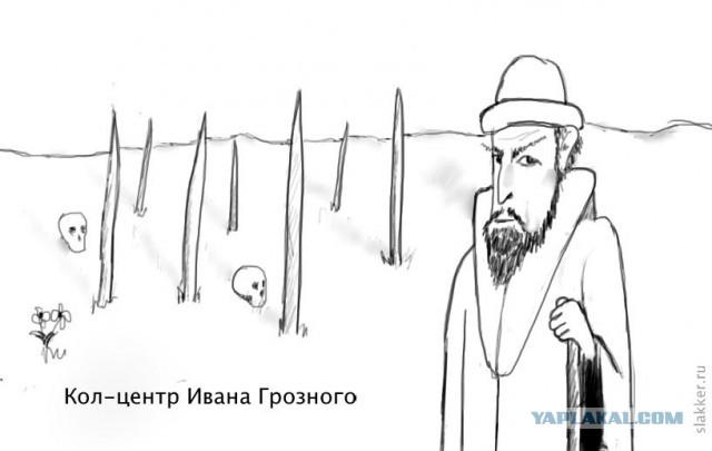 Ив.Грозный.jpg