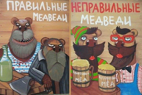 медведы.jpg