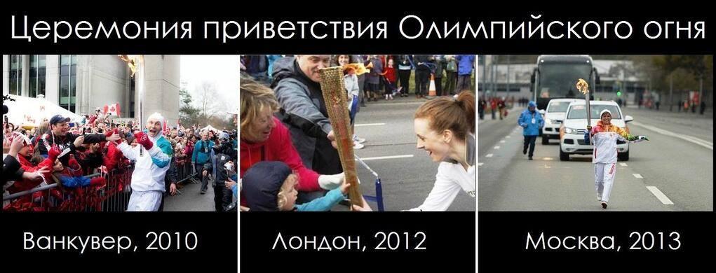 олимпийский огонь_o.jpg