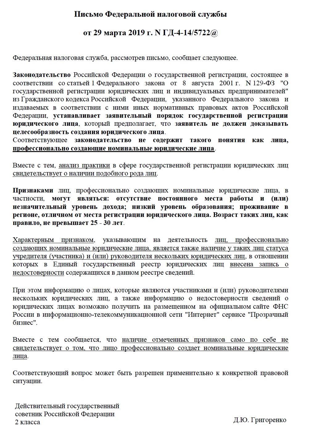 Письмо ФНС от от 29 марта 2019 г. N ГД-4-14 5722.jpg