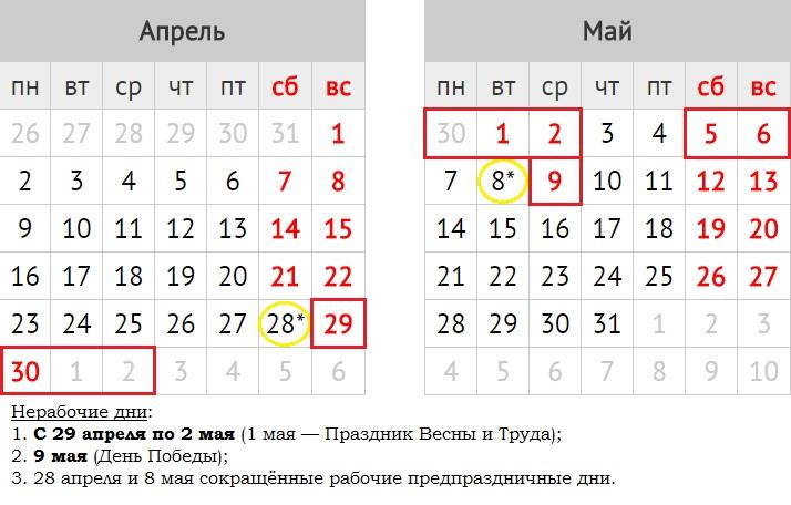 Производственный календарь на май.jpg