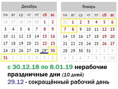 производственный календарь на новый год.jpg