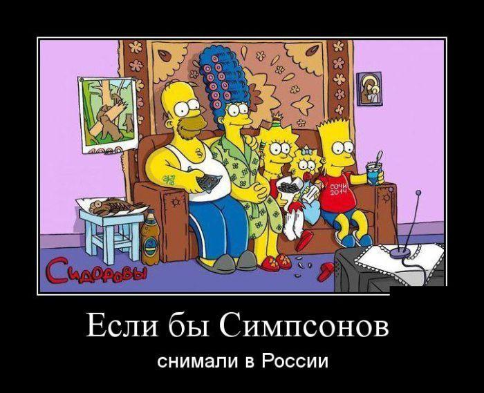 Симпсоны РФ.jpg