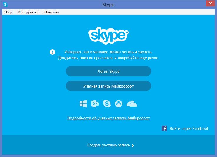 Skype устал.png
