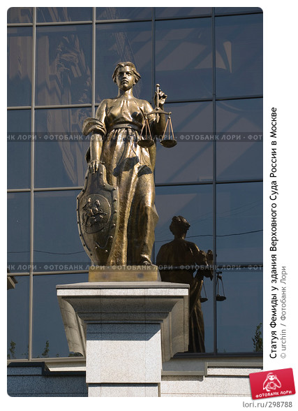 statuya-femidy-u-zdaniya-verhovnogo-suda-rossii-v-0000298788-preview.jpg